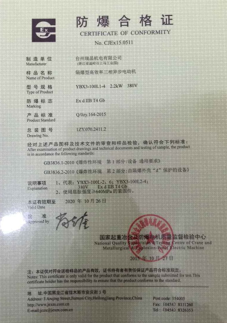 Certification for Explosion Proof Motor