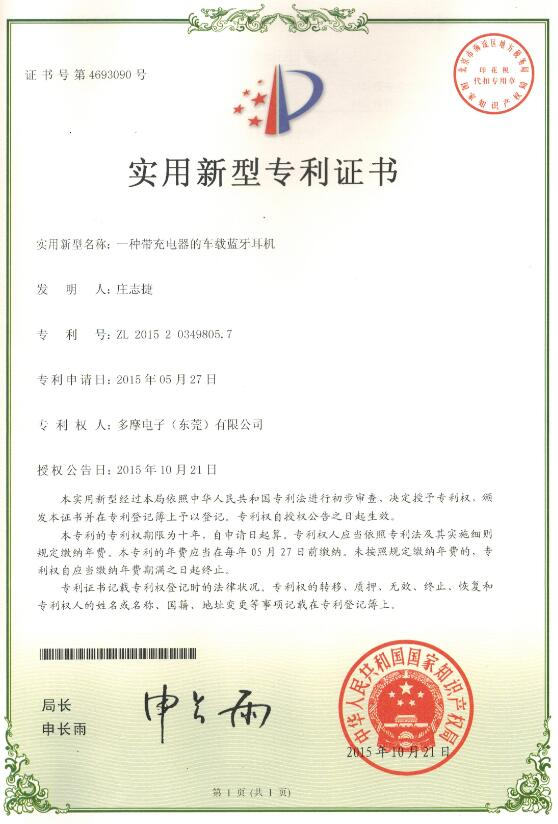 Patent Certificate For Bluetooth Earphone