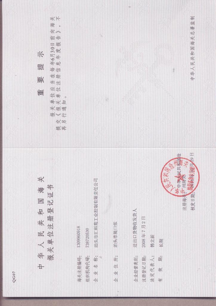 Customs certification