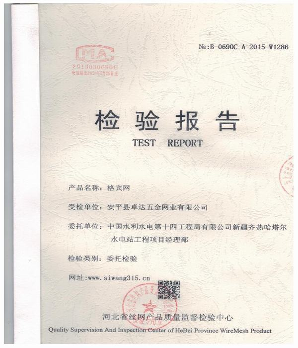 TEST REPORT ISSUED BY HEBEI WIRE MESH PRODUCT SUPERVISION & INSPECTION CENTER