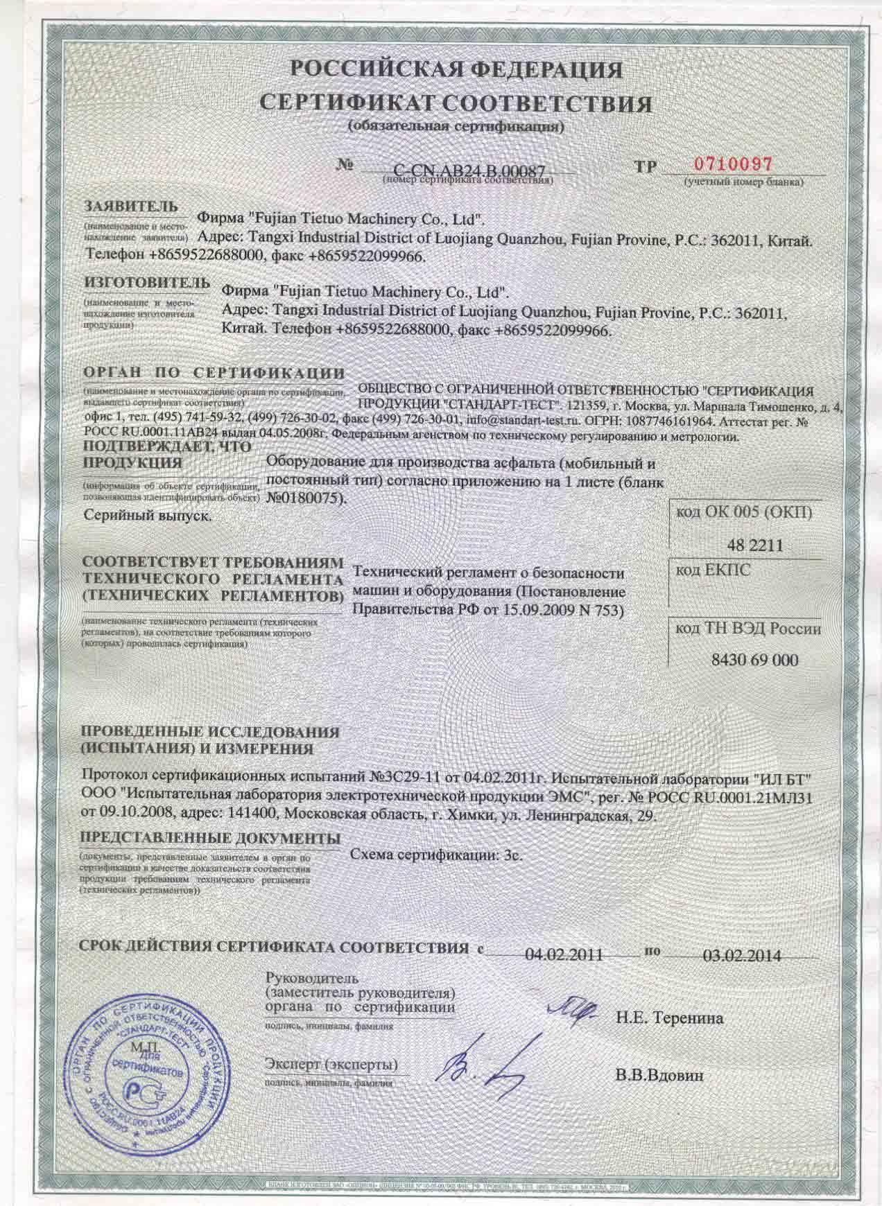 Russia GOST Certificate