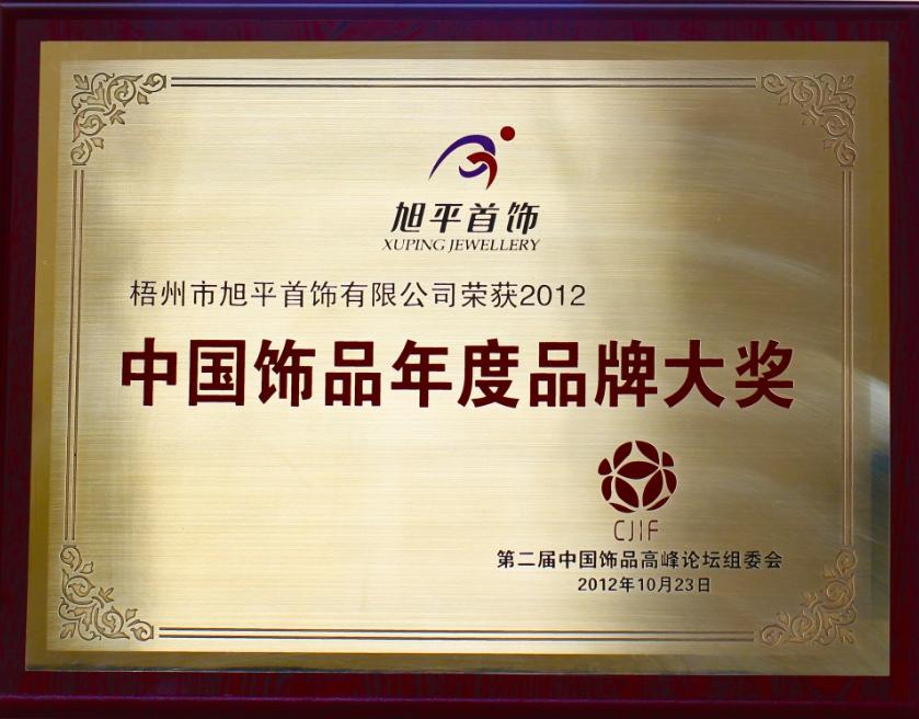 Chinese Jewelry Annual Brand Award
