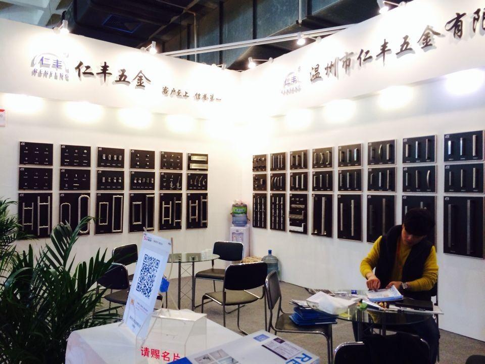 Trade fair in Beijing