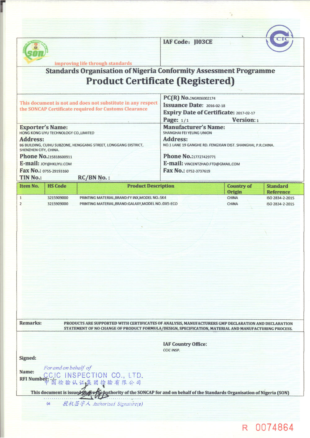 Product Certificate of Digital Printing Ink