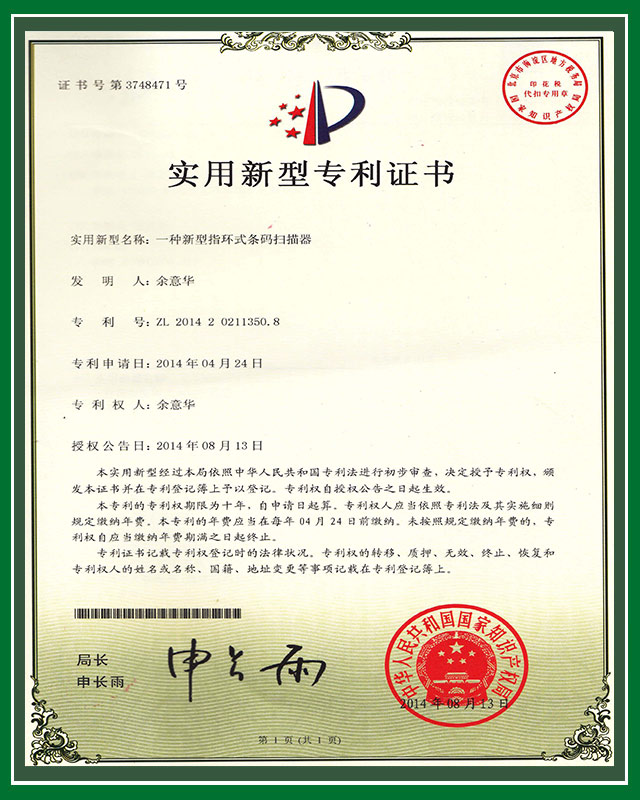 Finger Ring Barcode Scanner FS01 has been applied for national patent
