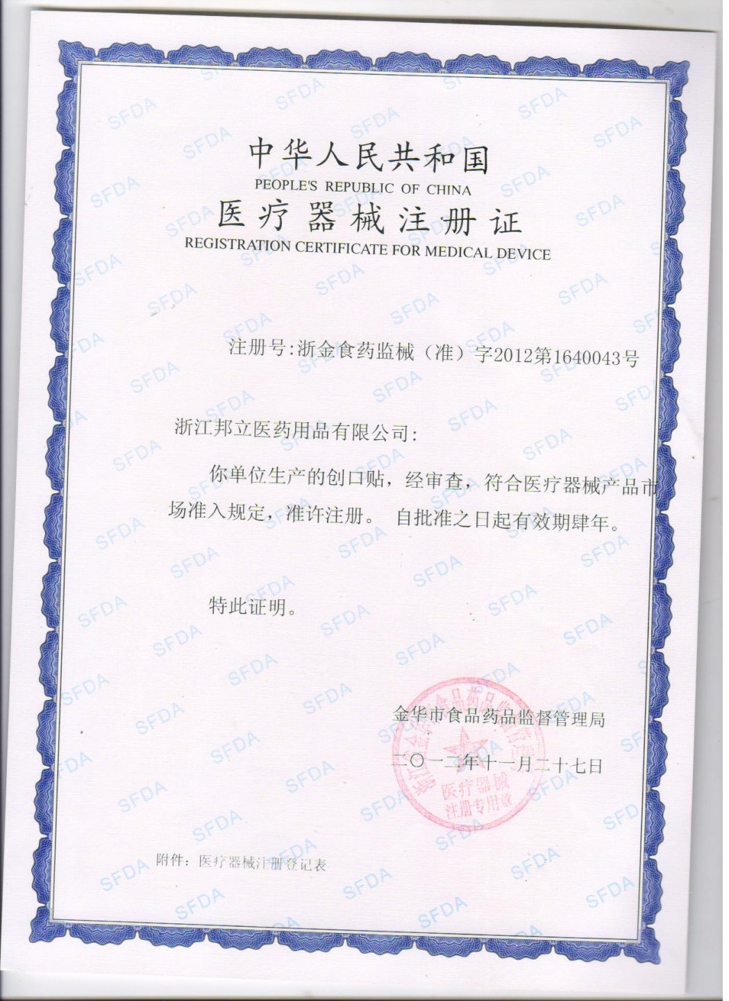 manufacture license for bandage
