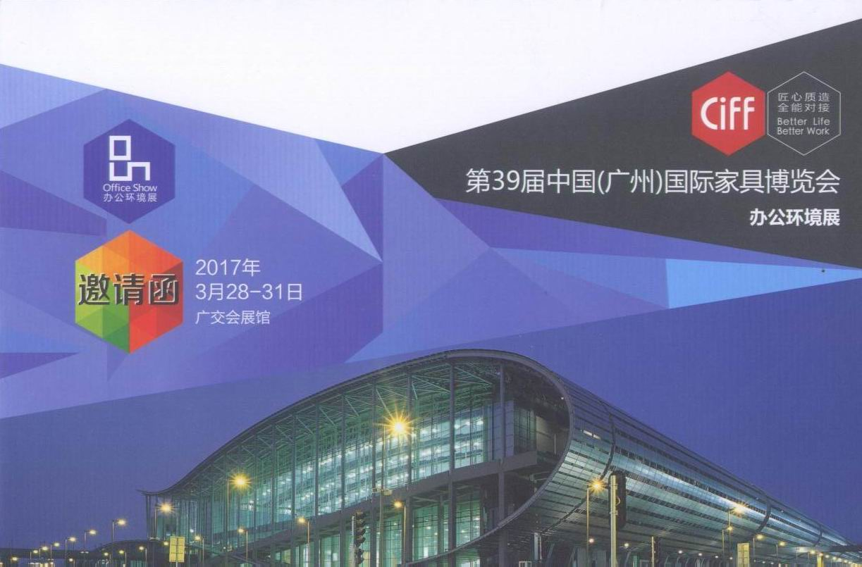 2017 China International Furniture Fair