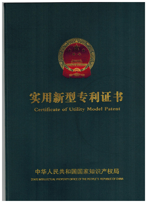 The cover of Certificate of Utility Model Patent