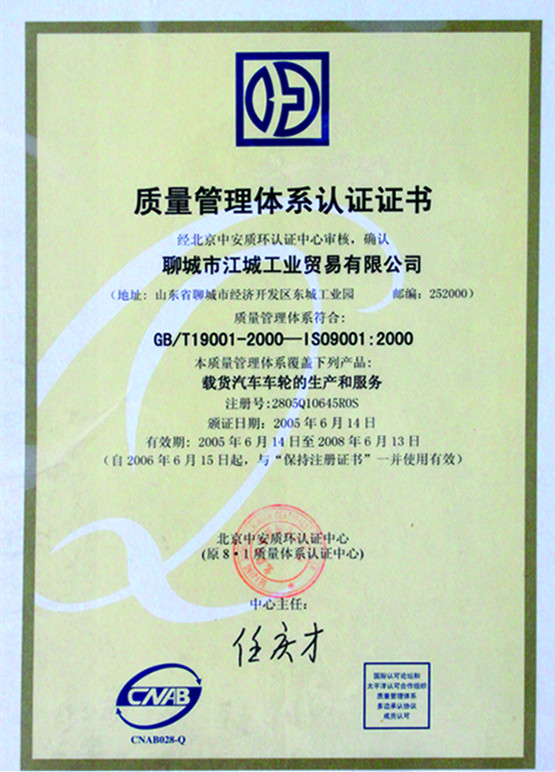 CNAB Quality Certificate