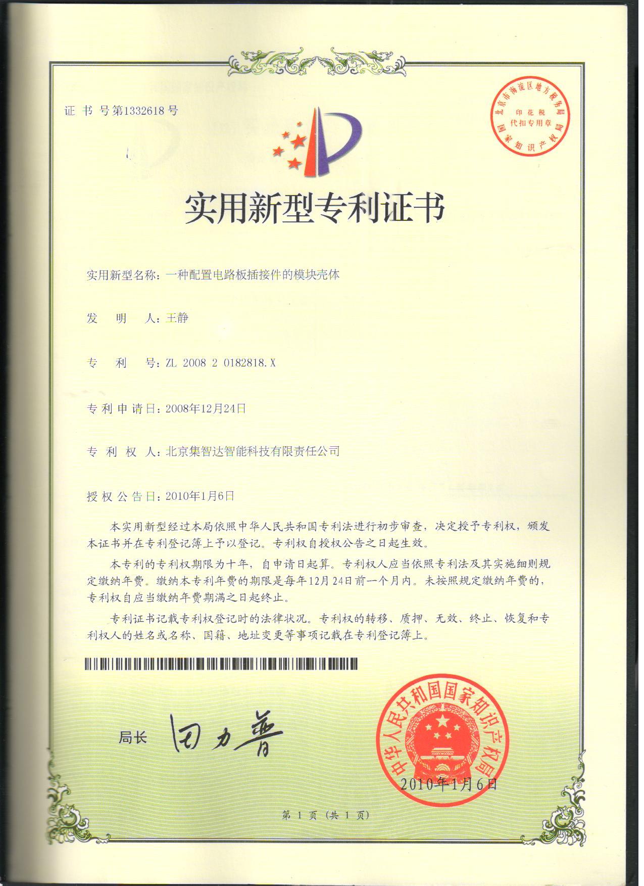 Utility Model Patent Certificate ZL 2008 2 0182818.X