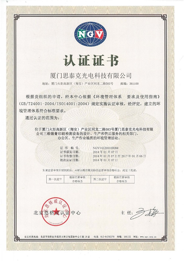Certificate of s14001