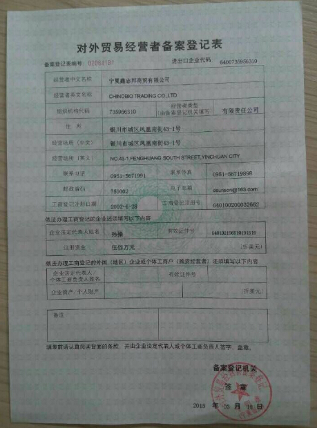 Registration of foreign trade