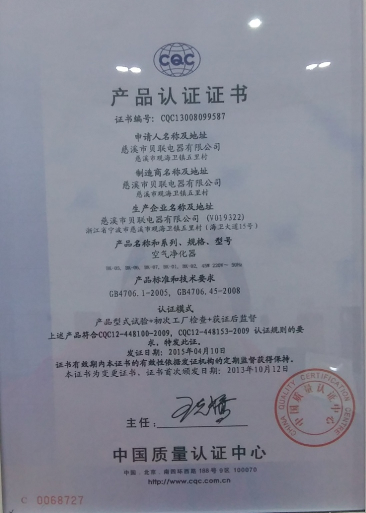 CQC certification