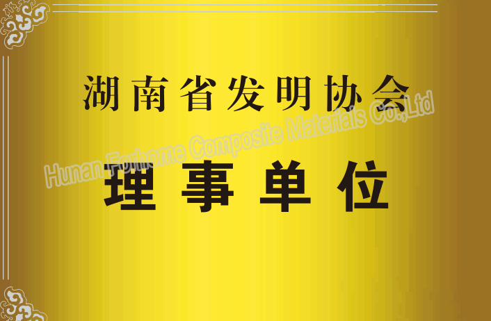 Member of Hunan Association of Inventions