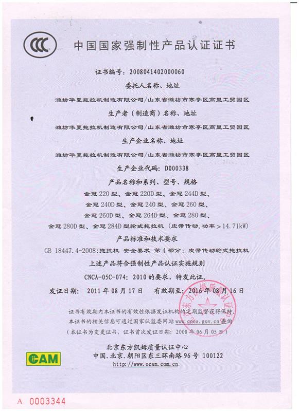 3C certificates