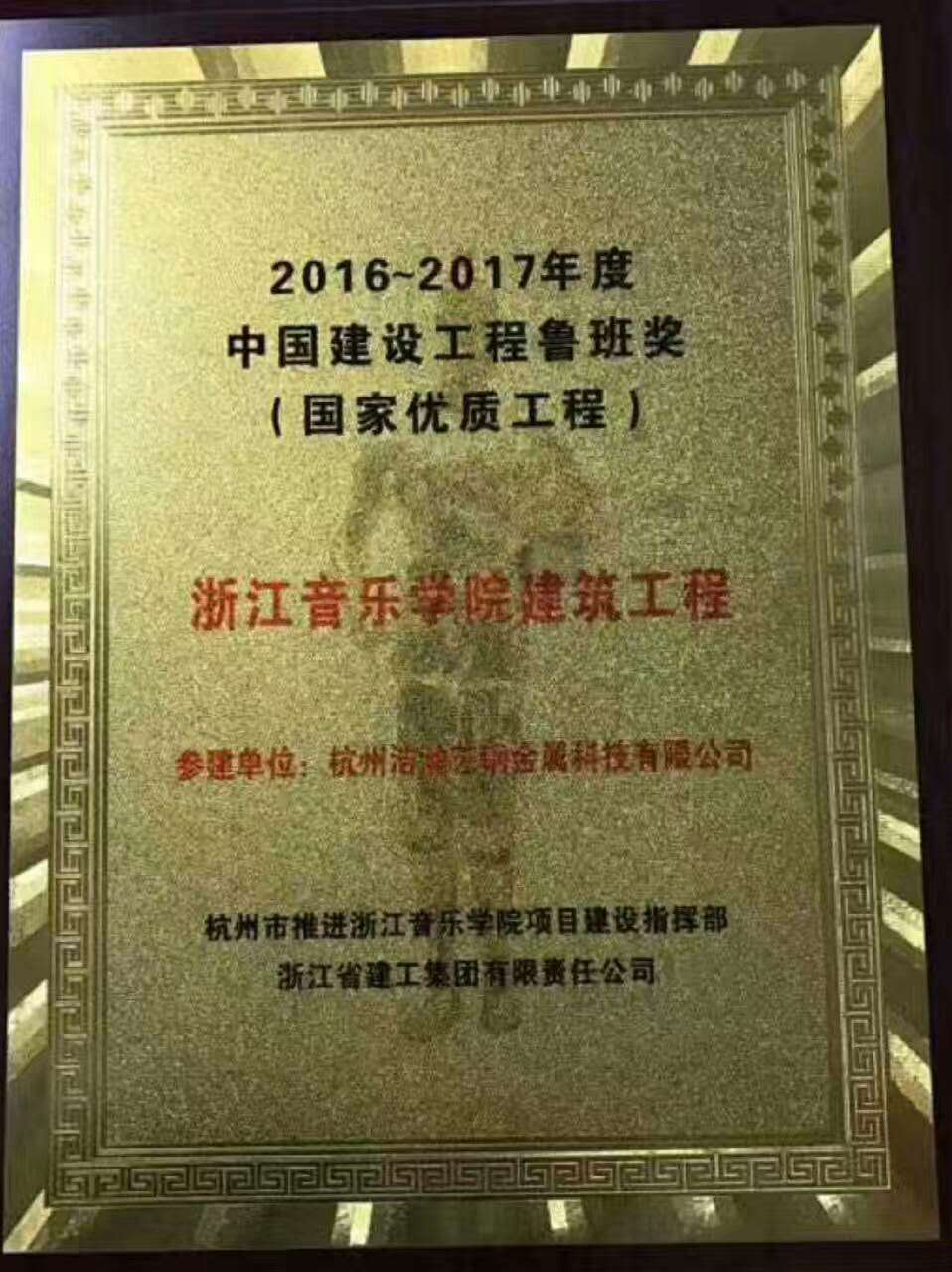 The Luban Prize for Construction Project