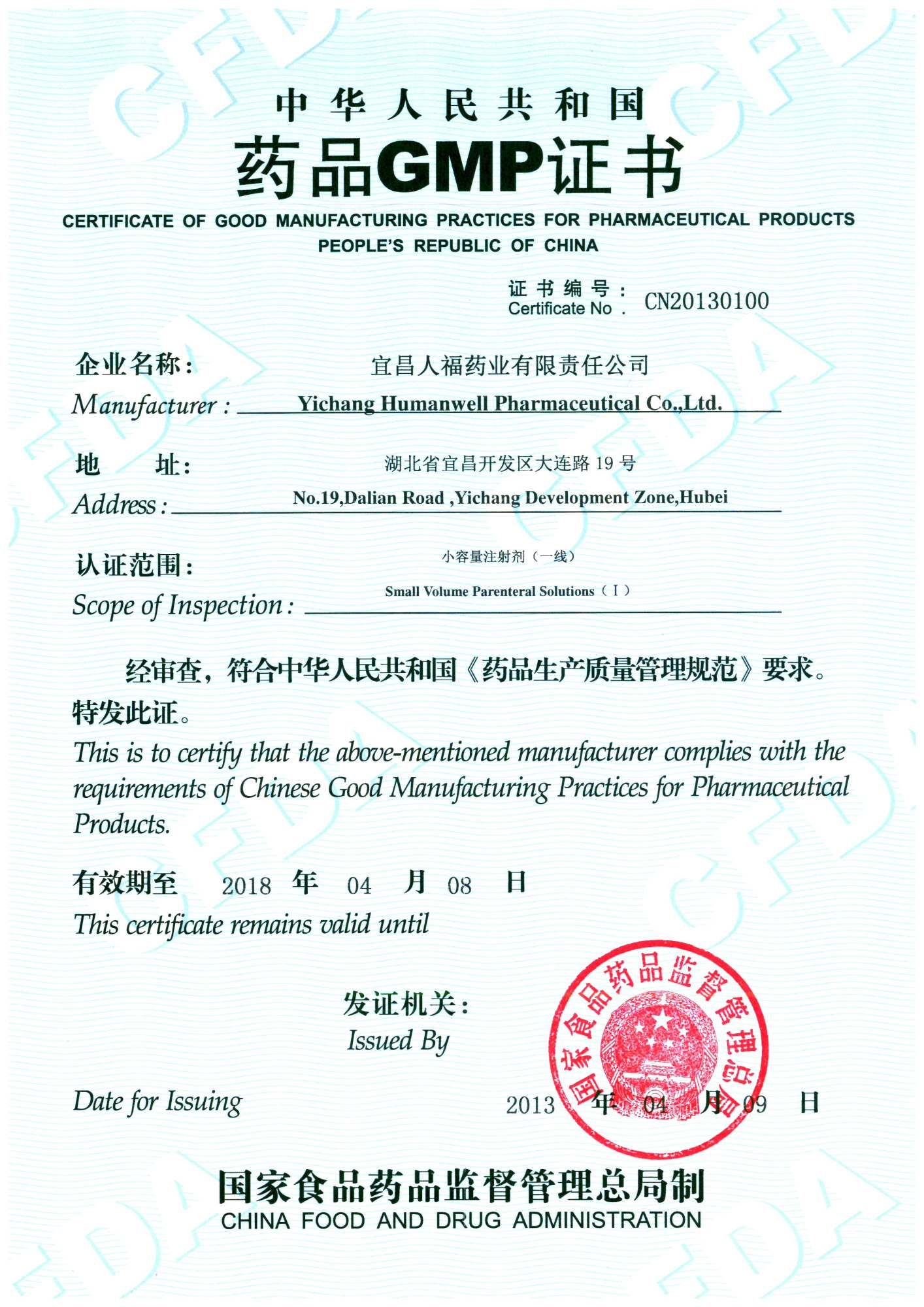 GMP certificate from our factory