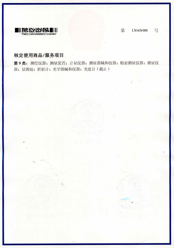 Certificate of Brand