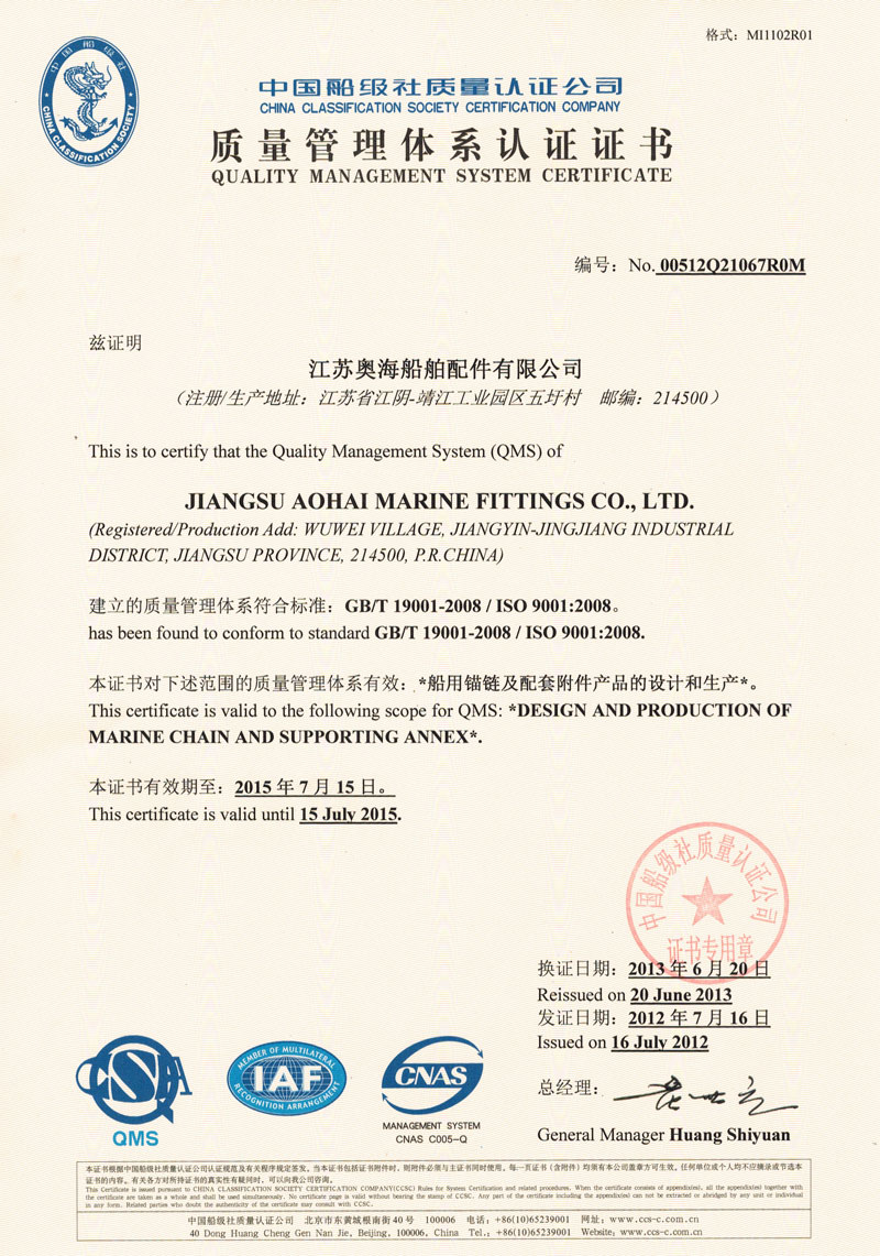 ISO 9001 Approval Anchor Chain Manufacturer
