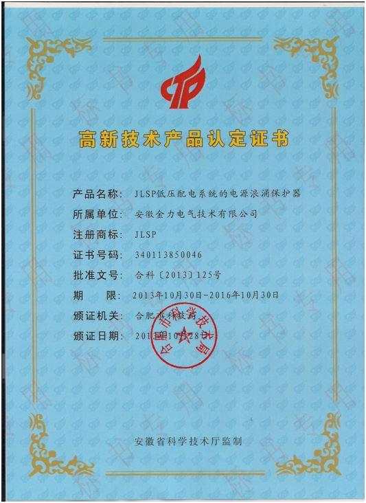 Certificate of high and new technology products