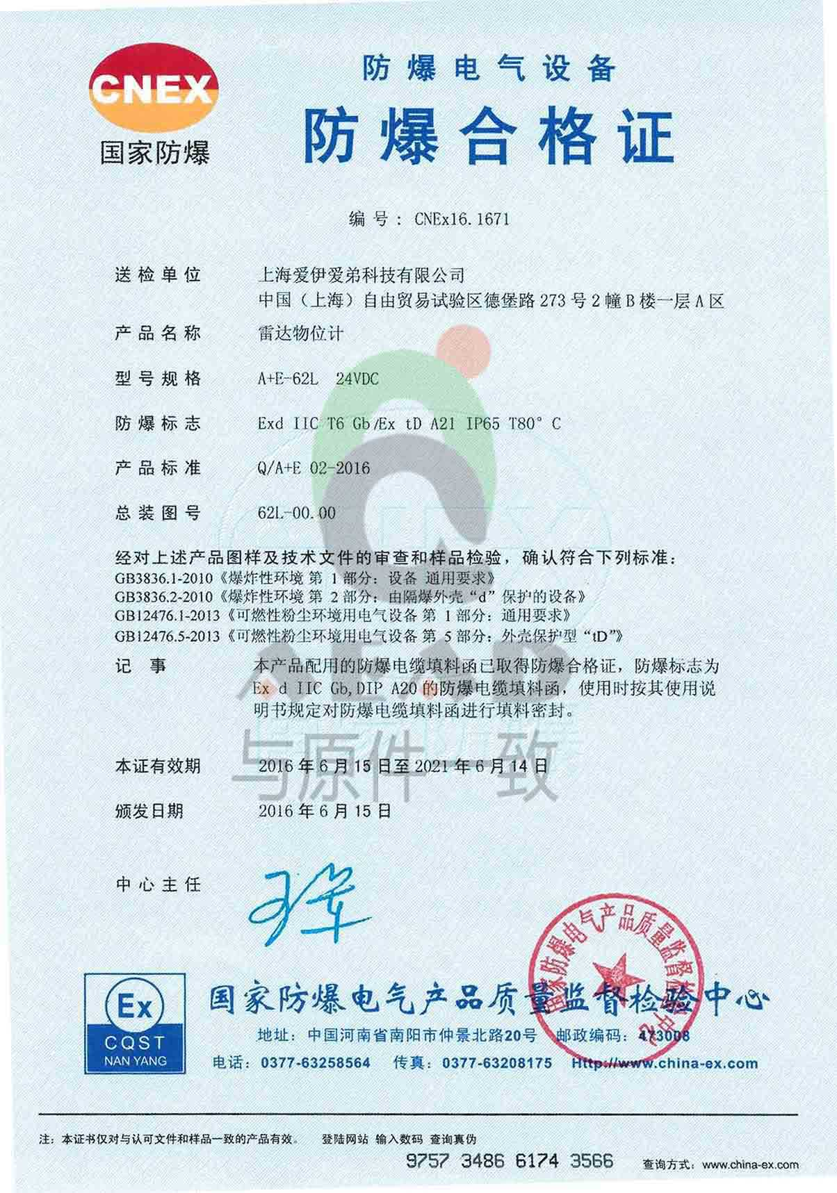 Explosion proof certificate