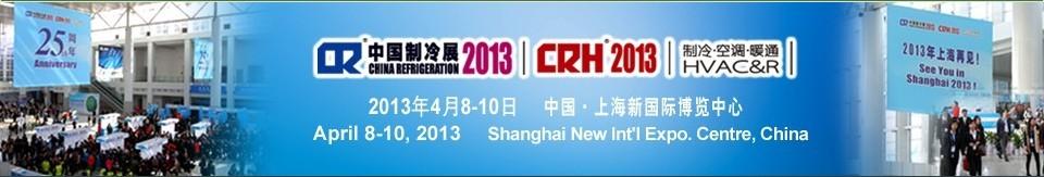 April 8-10, China Refrigeration Expo 2013
