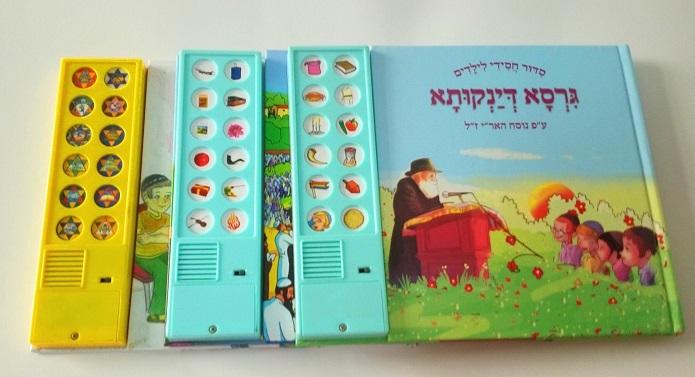 Children Sound Book, Kids Music Book, Custom Music Book Printing