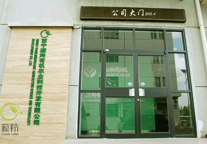 xining yuanling Organic Agriculture Science and Technology Development Co.,Ltd