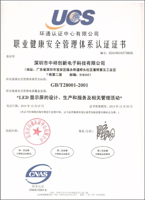 Ohsas Certification of LED Display