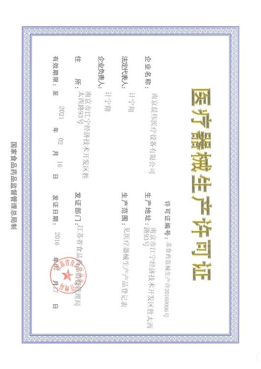 CFDA License - SU20160006