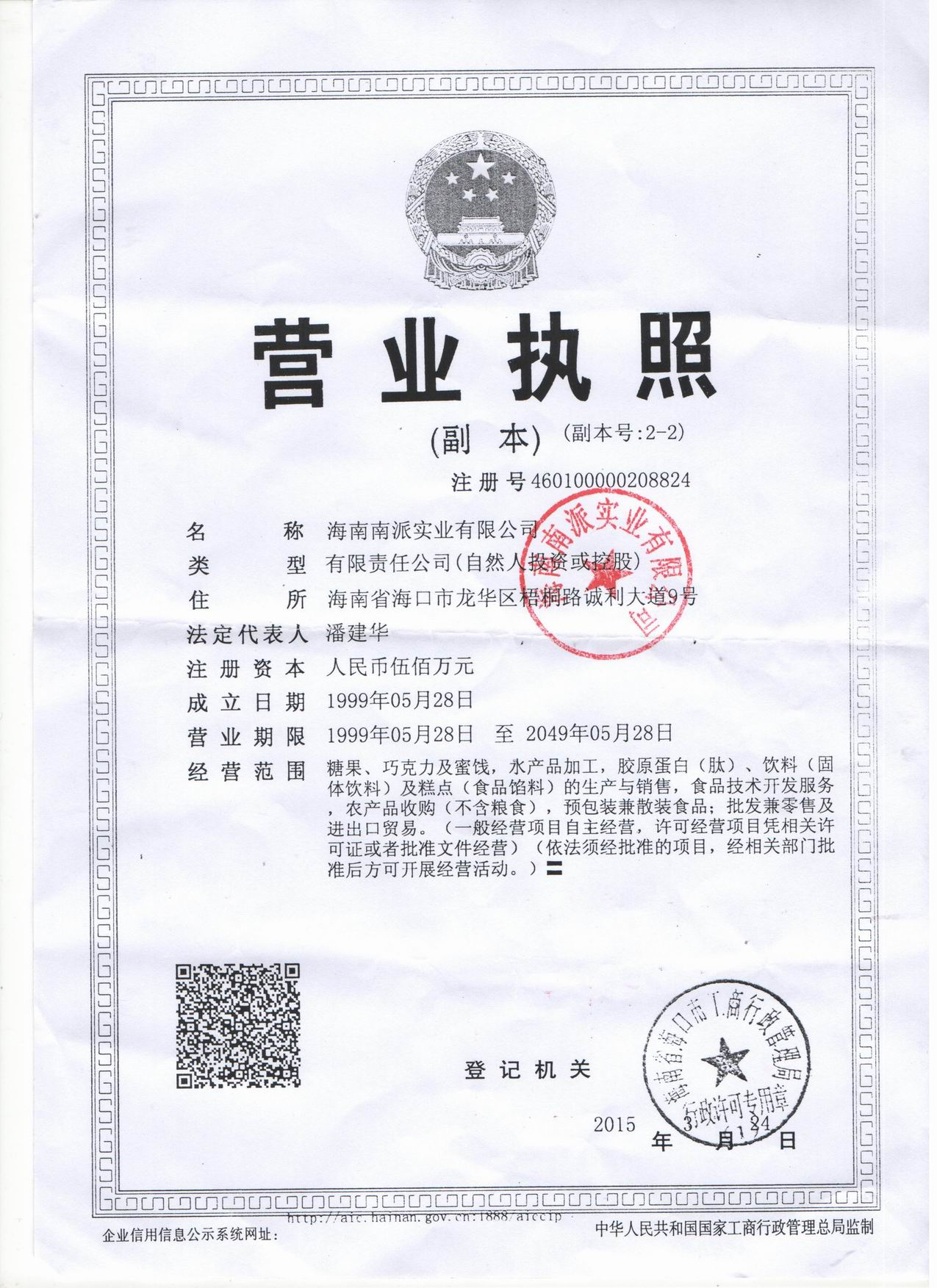 Business Certifiaction