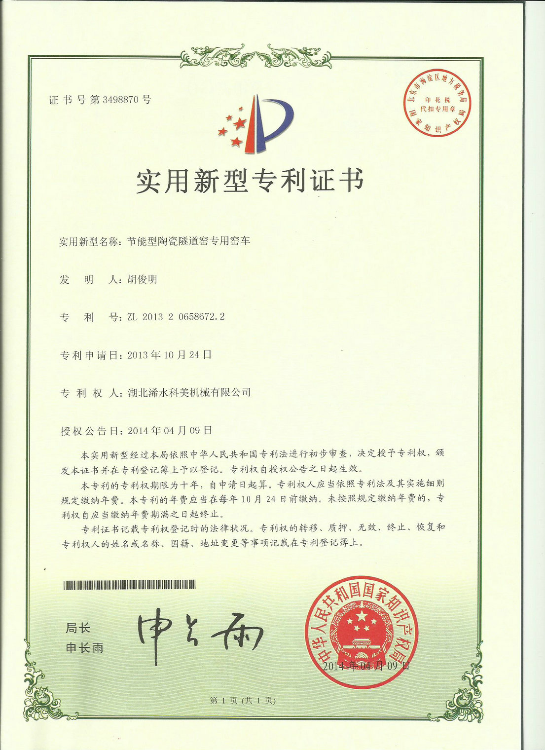 Patented technology certificate