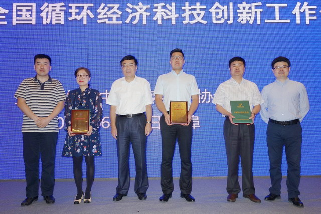 The national circular economy technological innovation be held in 2017
