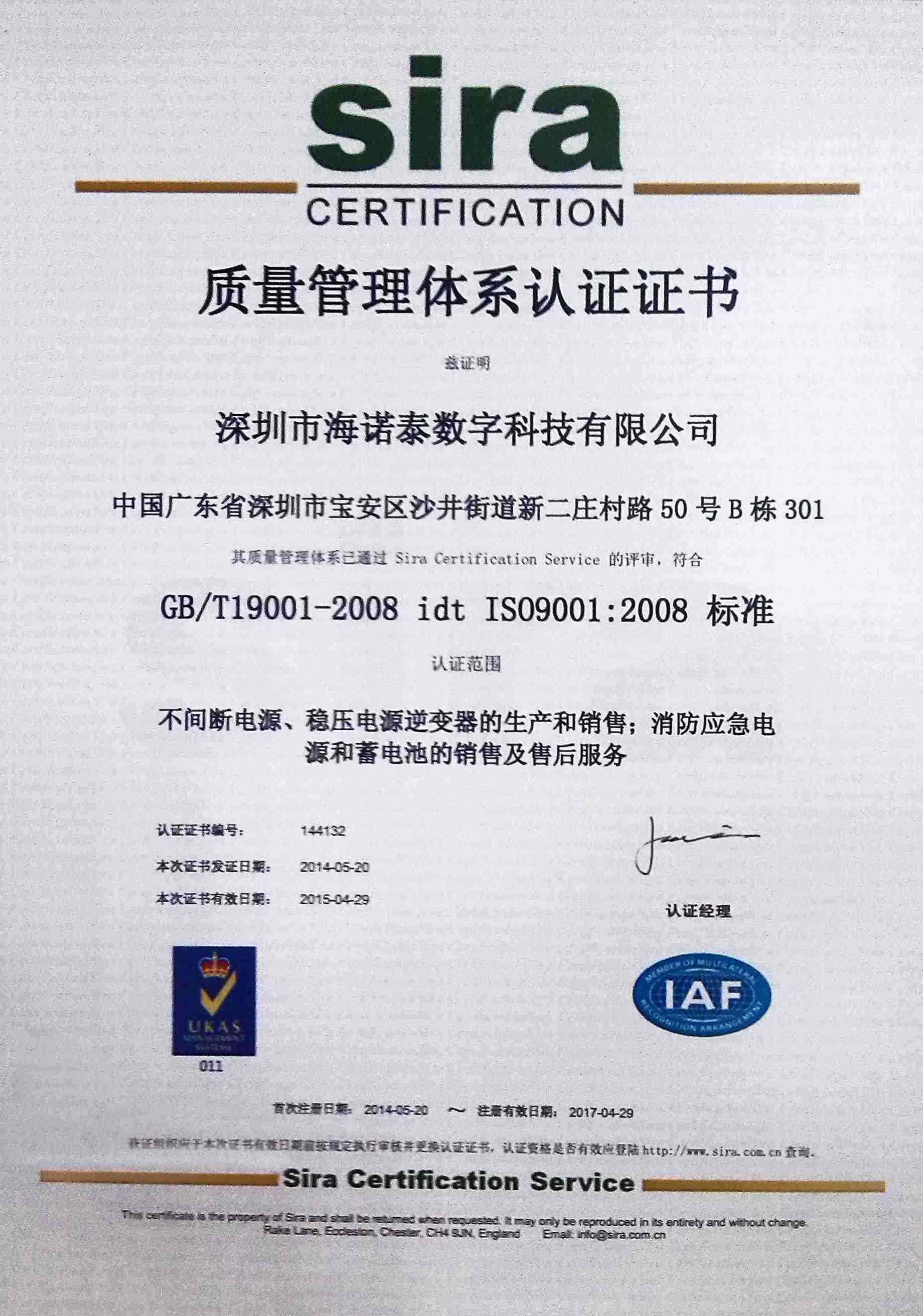 hiload ISO90001