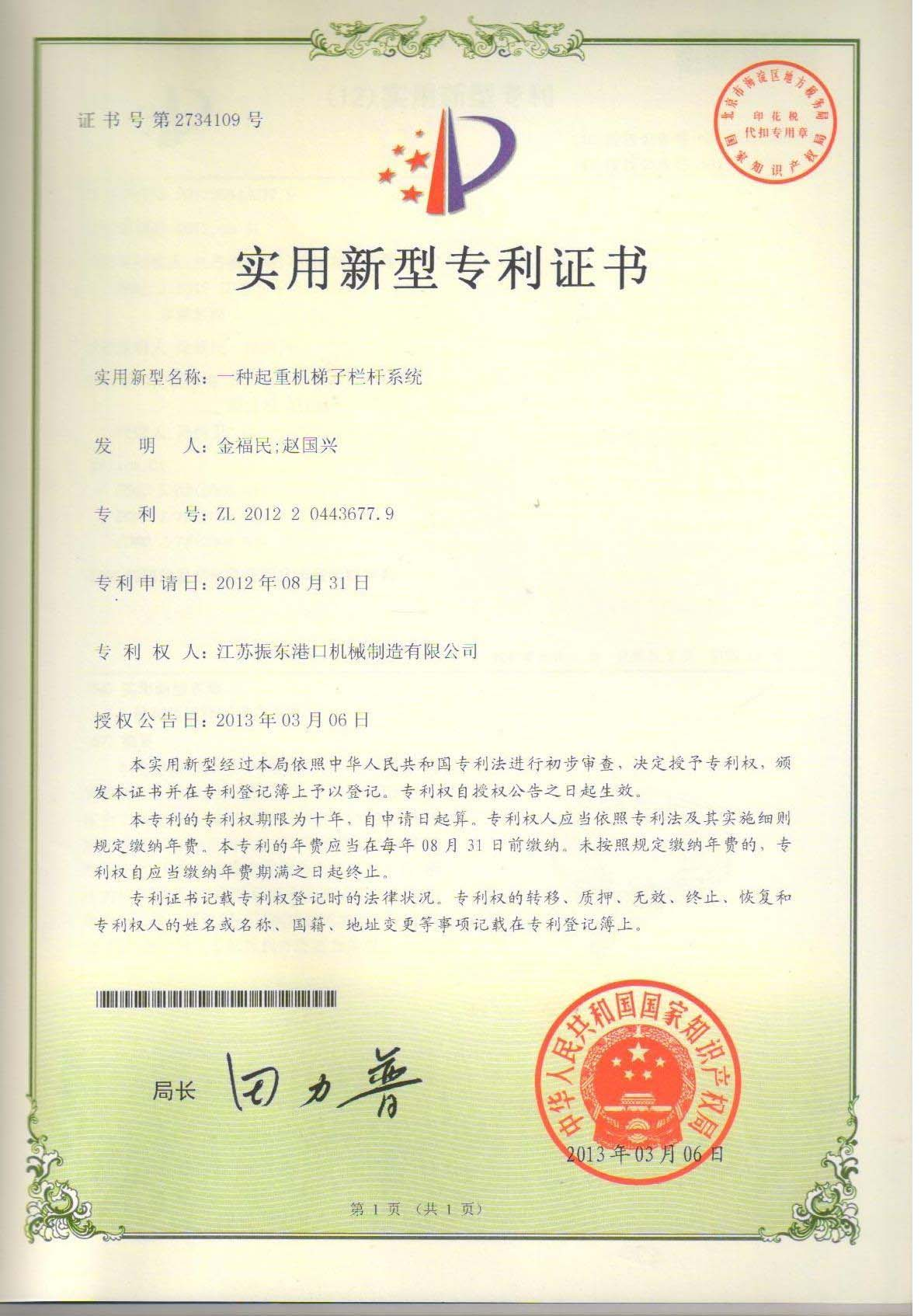 Utility model patent certificate