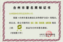 Honor List of Chinese Brand