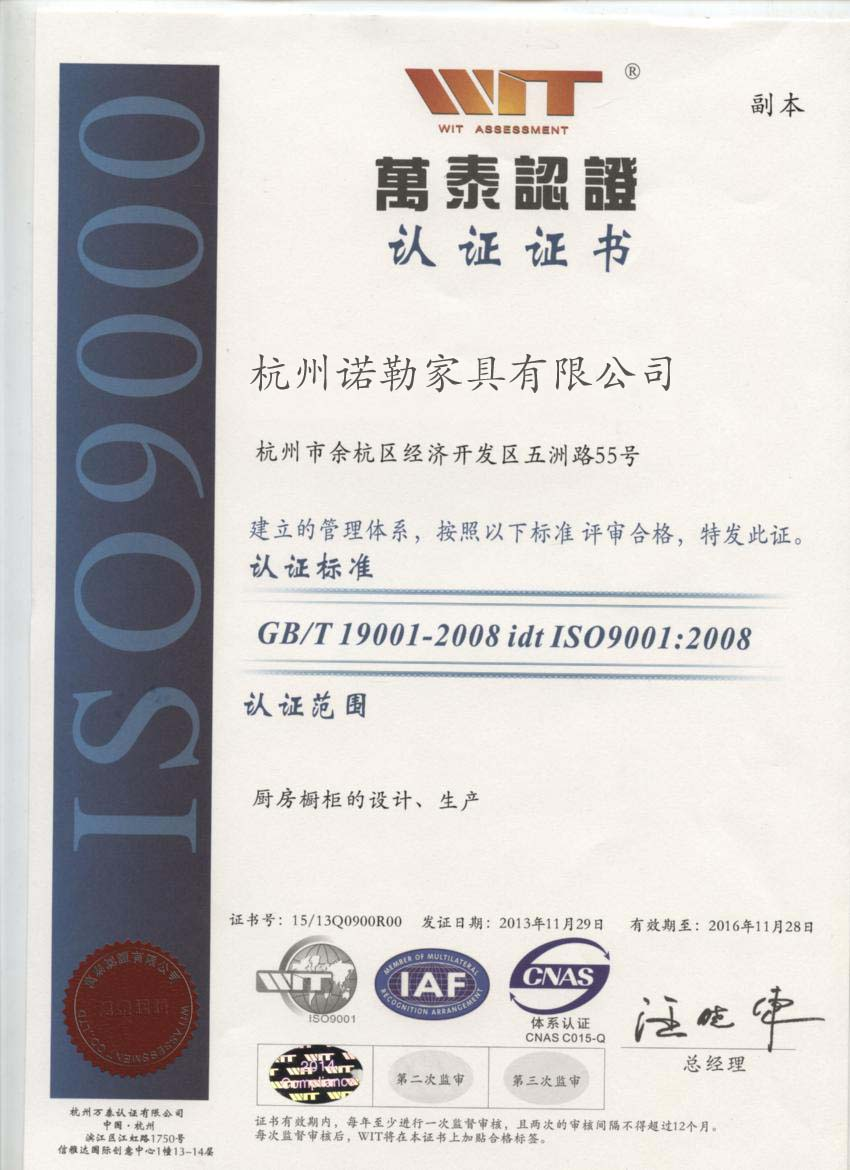 ISO9000 Certificate (ISO 9001:2008)
