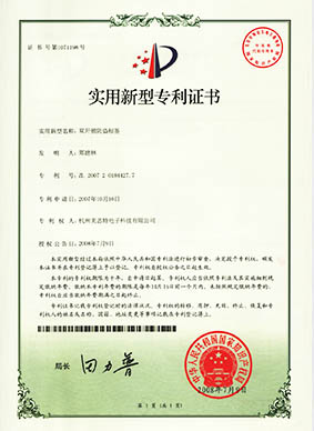 Patent Certificate of ONTIME