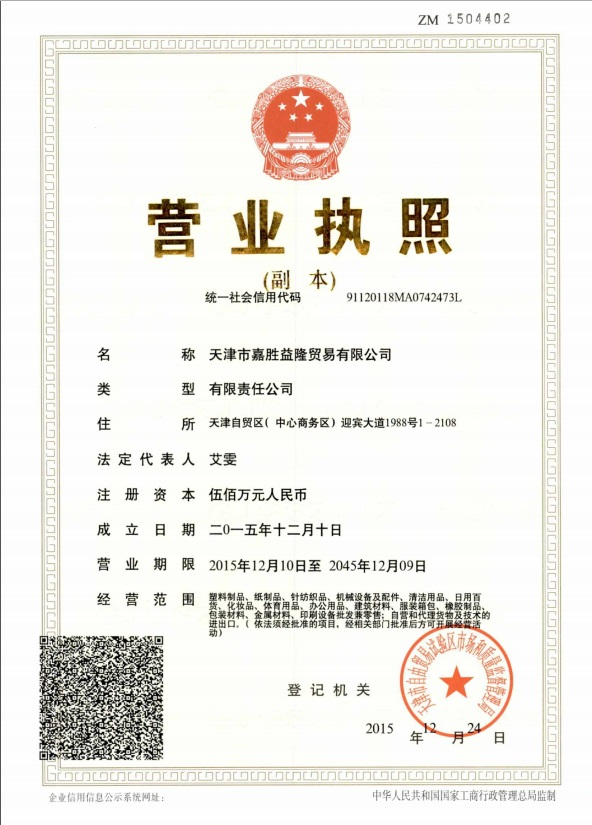 Official Registered Certificate