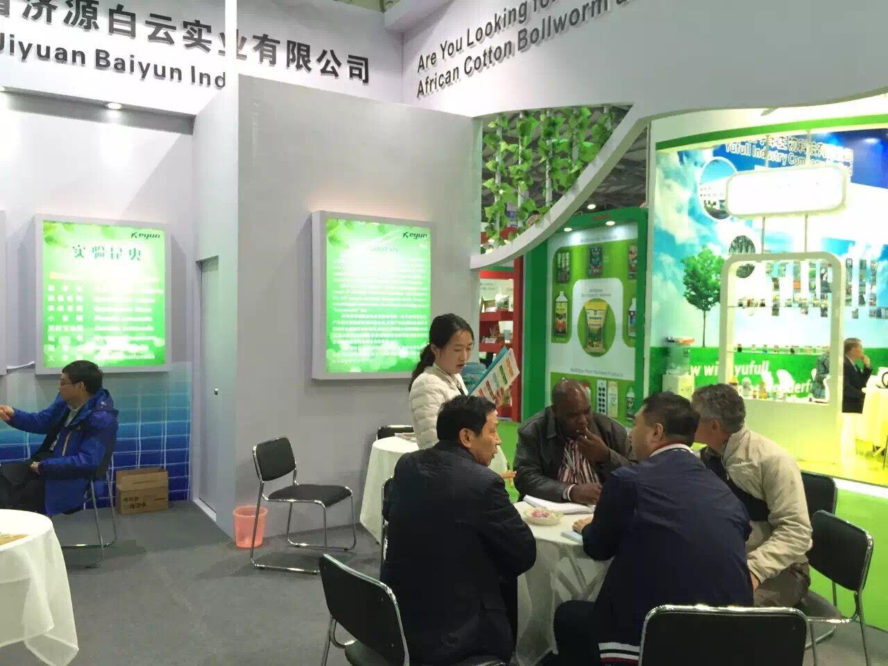 2016 Shanghai CAC