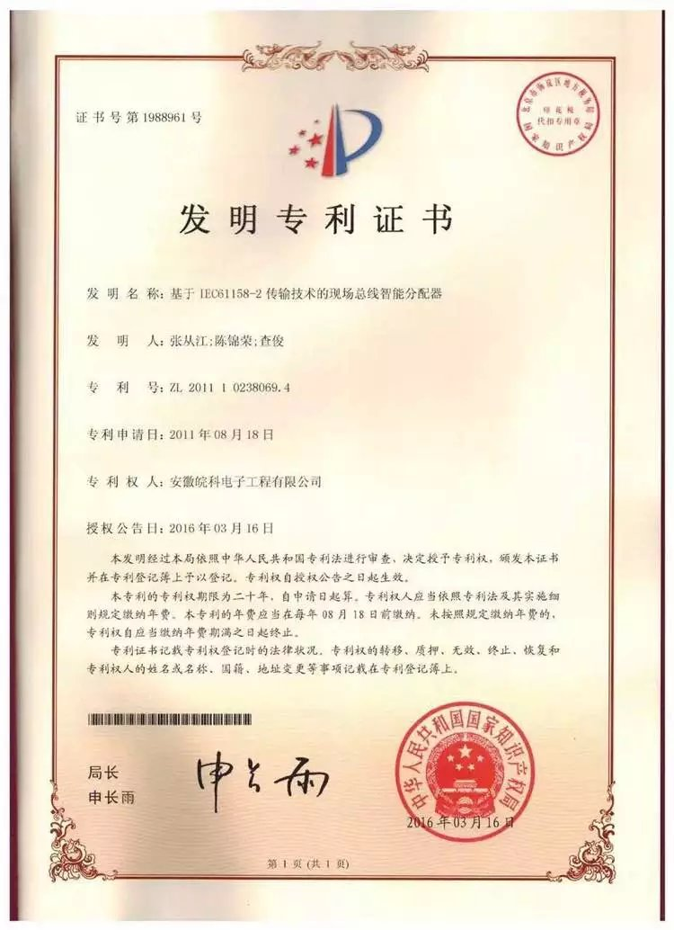 our intelligent fieldbus distributor is awarded patent of invention