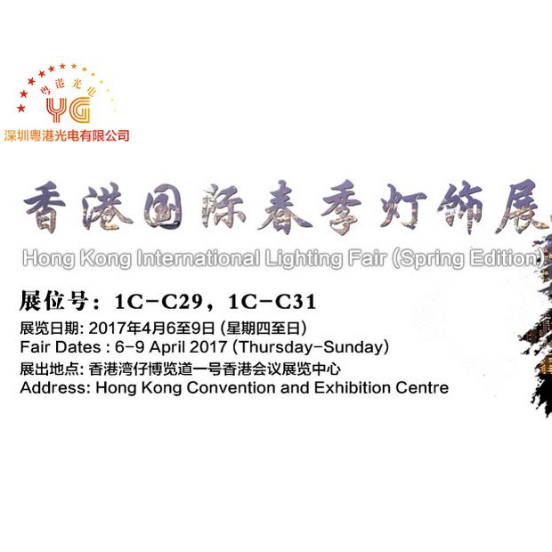 Hongkong (Spring) Lighting Fair