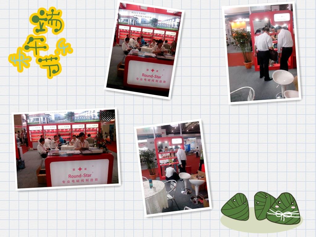 2013/06/05~2013/06/07 AQUATECH CHINA exhibition