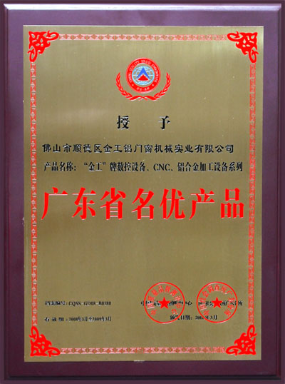 Guangdong High-Quality Products