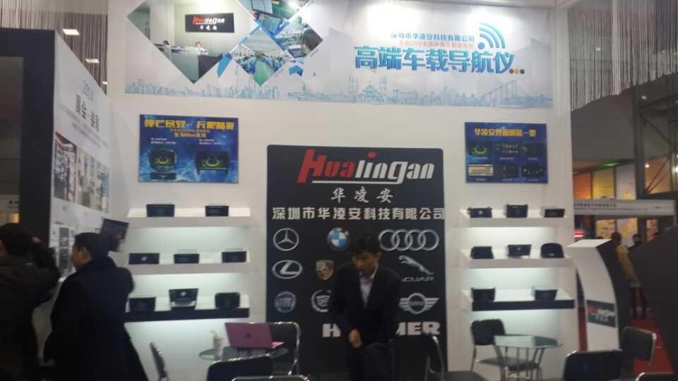 2015 Shenzhen AAITF