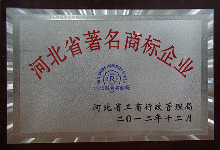 Hebei province administrative bureau for industry and commerce