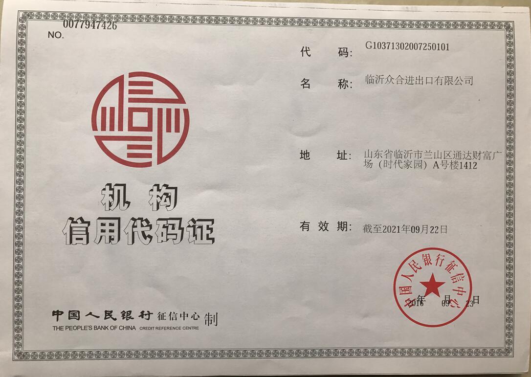 Organization credit code certificate