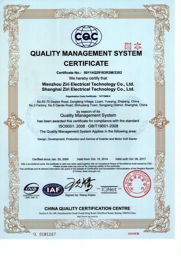 ISO9001 :2008 Quality management system certificate