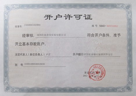 Company Bank Account License