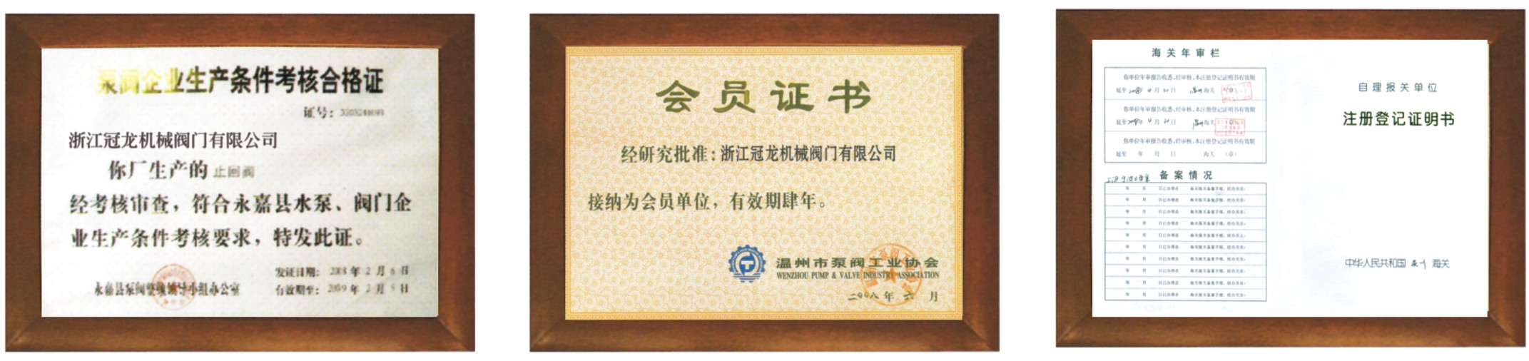 industry membership license & manufacturing field qualification license